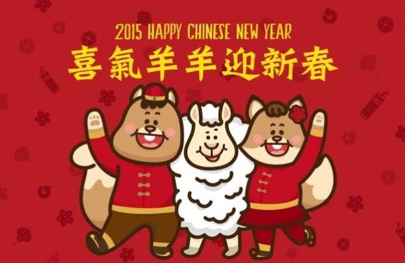 Happy Lunar New Year 2015 !