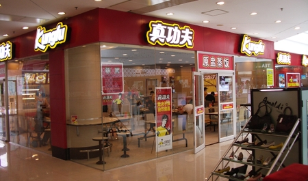 Kungfu_store_front